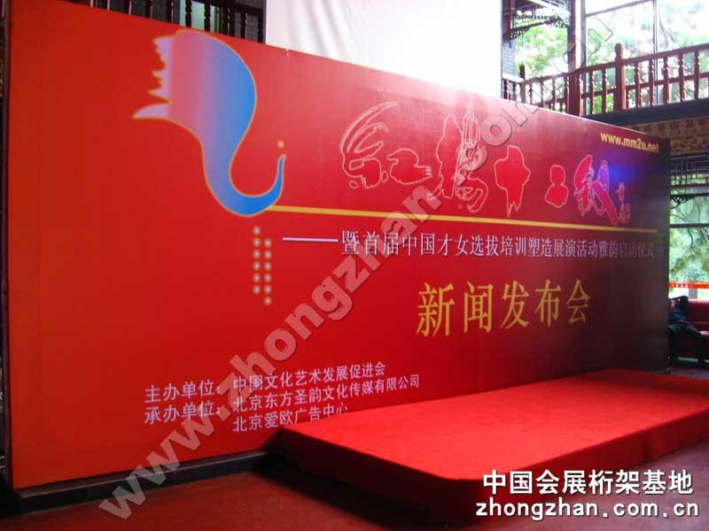 中国 新闻发布会/新闻发布会/会场背景板搭建/北京中展伟业布展
